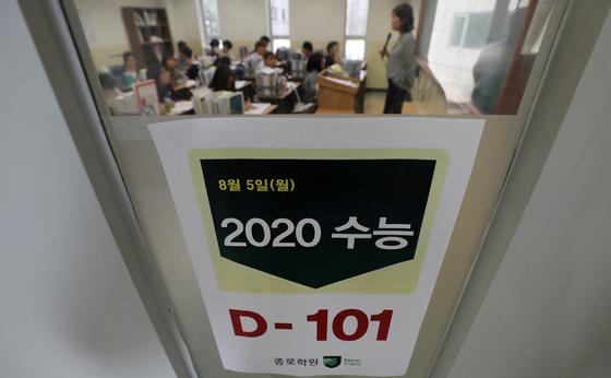 2020학년도 대학수학능력시험일을 101일 앞둔 5일 서울 강남구 종로학원 강남본원에서 수험생들이 수업을 듣고 있다. [뉴스1]