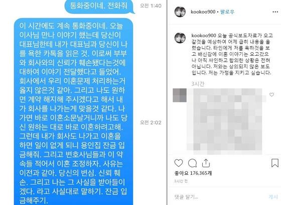 [구혜선 인스타그램]