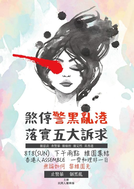 민간인권진선이 18일 시위를 앞두고 공개한 포스터. 경찰이 쏜 고무탄에 맞아 한쪽 눈을 실명한 여성을 전면에 내세웠다. [민간인권진선 페이스북 캡쳐]