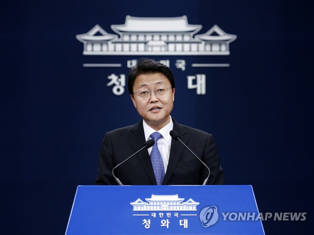 청와대 신남방정책특위 위원장인 주형철 경제보좌관. [연합뉴스]