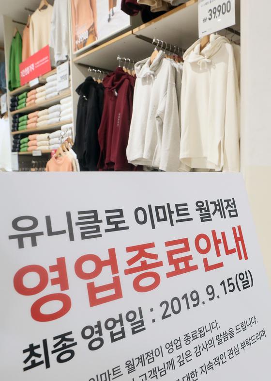 18일 오전 서울 노원구 유니클로 월계점에 영업 종료 안내문이 세워져있다. [연합뉴스]
