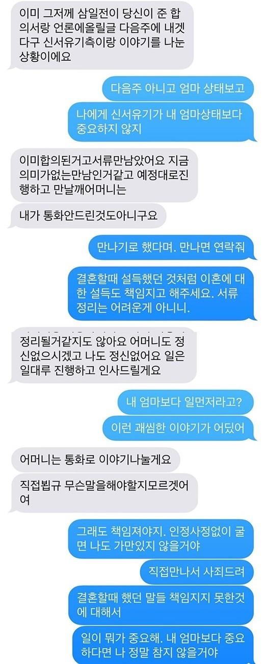 구혜선과 안재현이 주고받은 문자 메시지 내용. [사진 구혜선 인스타그램]