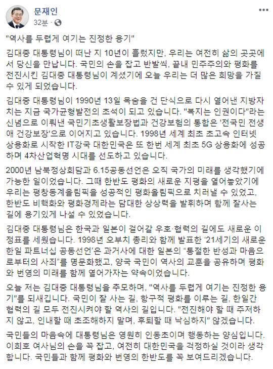 문재인 대통령이 18일 SNS에 김대중 전 대통령 10주기 추모글을 올렸다. [사진 페이스북 캡처]