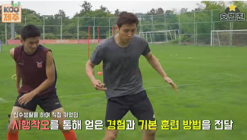 구자철은 친정팀 제주 유나이티드 18세 이하팀을 찾아가 함께 훈련한 영상을 공개했다. [사진 슛별친 유튜브 캡처]