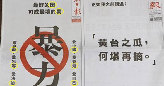 리카싱이 홍콩 신문에 게재한 광고. [연합뉴스]