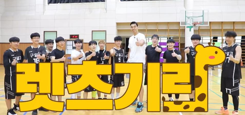 하승진은 구일고 일일 감독으로 변신해 고등학생 농구선수들과 소통했다. [사진 하승진 유튜브 캡처]