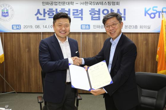 인하공전·한국SW테스팅협회 협약 체결