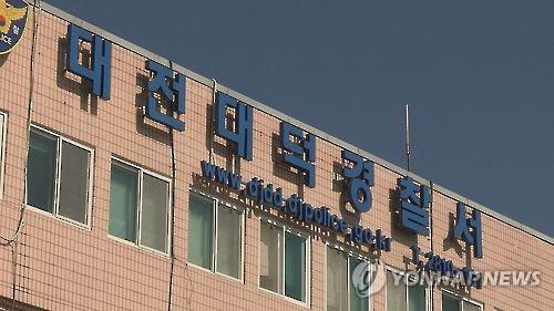 대전 대덕경찰서 [연합뉴스]