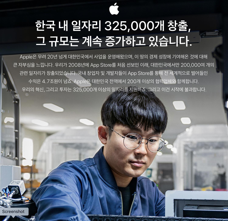 애플은 19일 공식 홈페이지에 한국 내 일자리 창출과 한국 기업과의 협력 내용 등을 처음으로 공개했다.[사진 애플홈페이지]