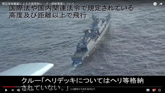 일본 방위성은 지난해 12월 20일 동해상에서 발생한 우리 해군 광개토대왕함과 일본 P-1 초계기의 레이더 겨냥 논란과 관련해 P-1 초계기가 촬영한 동영상을 유튜브를 통해 28일 공개했다.[연합뉴스]