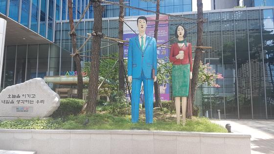 한글과 컴퓨터 본사 앞에 있는 조형물 '시작'. 열심히 일하고 살아가는 도시남녀의 모습을 형상화한 김원근 작가의 작품이다. 판교=박민제 기자