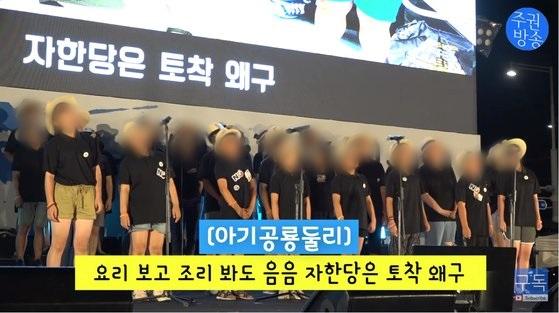 14일 열린 '2019 자주통일대회'에서 청소년들이 '자유한국당 해체'를 요구하는 내용의 노래를 부르고 있다. [주권방송 유튜브 캡처]