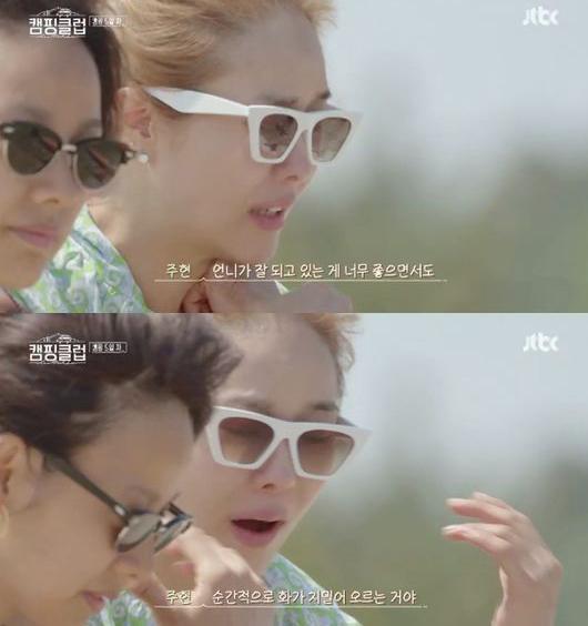 [사진 JTBC '캠핑클럽']