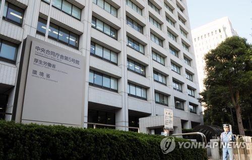 일본 후생노동성 청사 전경. [연합뉴스]