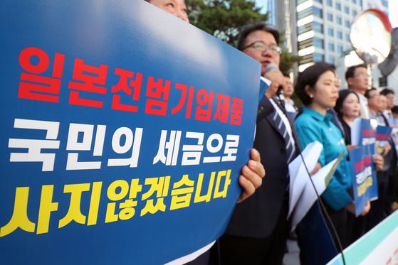 전국 17개 광역시도의회의원들이 14일 오전 서울 종로구 옛 일본대사관 앞에서 열린 '일본전범기업제품 공공구매제한 조례 제정 공동 기자회견'에서 손팻말을 들고 일본정보의 경제보복을 규탄하고 있다. [뉴스1]