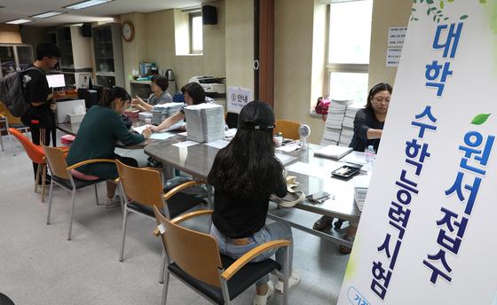 올해 수능 원서 접수가 이달 22일부터 다음달 6일까지 이뤄진다. 사진은 지난해 8월 23일 서울 서대문구 서부교육지원청에서 수험생들이 원서를 접수하고 있는 모습. [뉴스1]