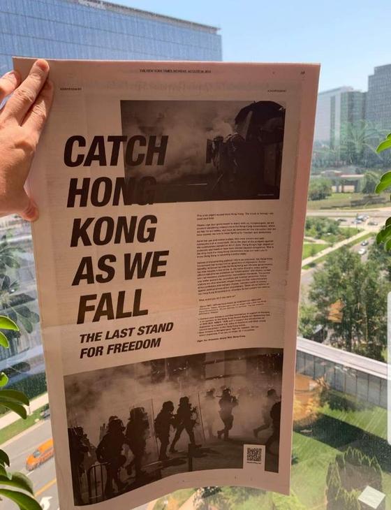 19일(현지시간) 미국 뉴욕타임즈에 실린 홍콩 시위대 호소문[프리덤 홍콩 페이스북 캡쳐]