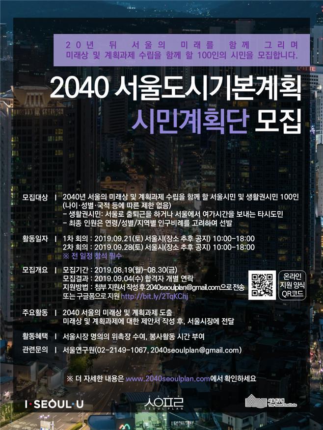 서울시는 '2040 서울플랜 수립방향'을 마련했다고 20일 설명했다. 이에 따라 서울시는 서울생활시민 100명+α가 참여하는 '2040 서울플랜 시민계획단'을 모집한다(※이미지를 누르시면 해당 홈페이지로 넘어갑니다). [사진 서울시]