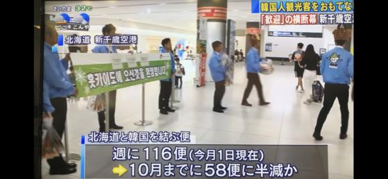 19일 홋카이도 신치토세 공항 입국장에선 한국인 관광객들을 환영하는 행사가 열렸다. [사진=TV아사히 화면 캡처]