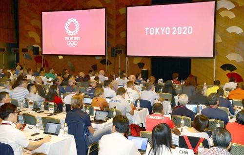 내년 7월 개막하는 2020도쿄올림픽 참가 국가·지역의 올림픽위원회(NOC) 대표들이 모인 선수단장 회의가 20일 도쿄에서 사흘 일정으로 시작됐다. 사진은 첫날 회의 모습. [연합뉴스]