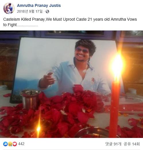 """암루타가 자신의 아버지에 의해 살해당한 남편 프라나이를 위해 운영 중인 페이스북 계정. 암루타는 """"21세기에 카스트제도와 명예살인은 사라져야 한다""""고 주장했다. [암루타 페이스북 캡처]"""