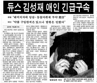 5년 12월 9일 '듀스 김성재 사망 사건' 관련 여자친구 구속을 보도한 중앙일보 지면.