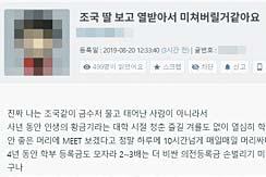 20일 조국 후보자 딸의 모교인 고려대 학생 커뮤니티 '고파스'에 올라온 글. [고파스 캡처]