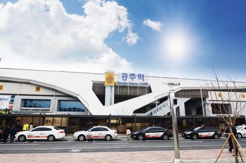 KTX 공주역 전경. [연합뉴스]