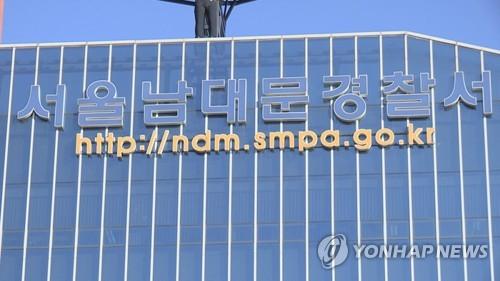서울남대문경찰서. [연합뉴스TV]