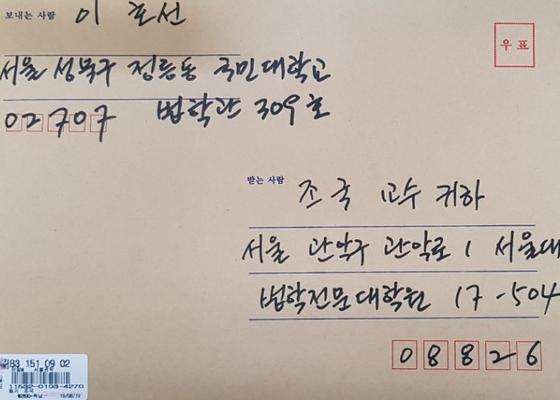 이호선 국민대 법학과 교수가 조국 후보자에게 보낸 공개질의서. [이호선 교수 블로그 캡처]