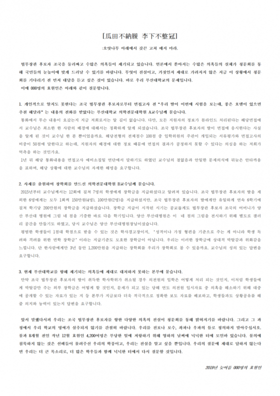 22일 부산대 커뮤니티 '마이피누'에 올라온 부산대 학생들의 공동대자보 가안. [마이피누 게시물 캡처]