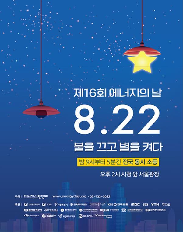 제16회 에너지의 날 '불을 끄고 별을 켜다' 캠페인 포스터. [사진 서울시]