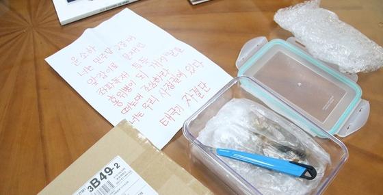 윤소하 의원실로 배달된 협박 편지. [윤소하 의원실 제공]