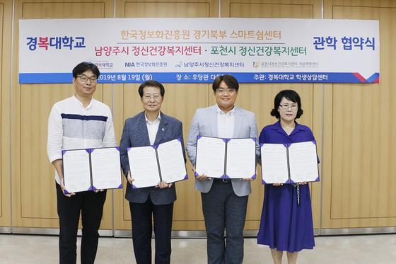 경복대학교-경기북부 스마트쉼센터, 남양주시·포천시 정신건강복지센터 관학 협약식.