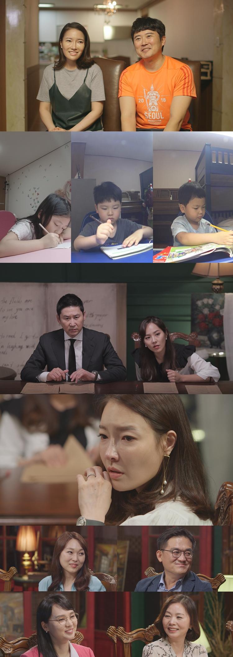 22일 첫방송된 MBC '공부가 머니?'에서는 삼남매를 키우는 배우 임호 부부의 자녀 교육 고민이 소개됐다. [MBC 캡처]