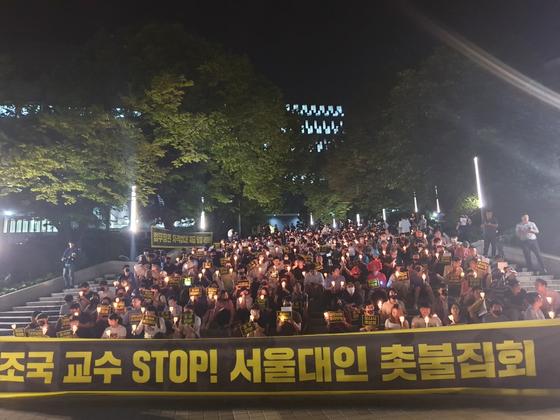 23일 오후 8시 30분 조국 법무부 장관 후보자 사퇴를 촉구하기 위해 열린 촛불집회에 서울대 학생들이 모였다. 이태윤 기자