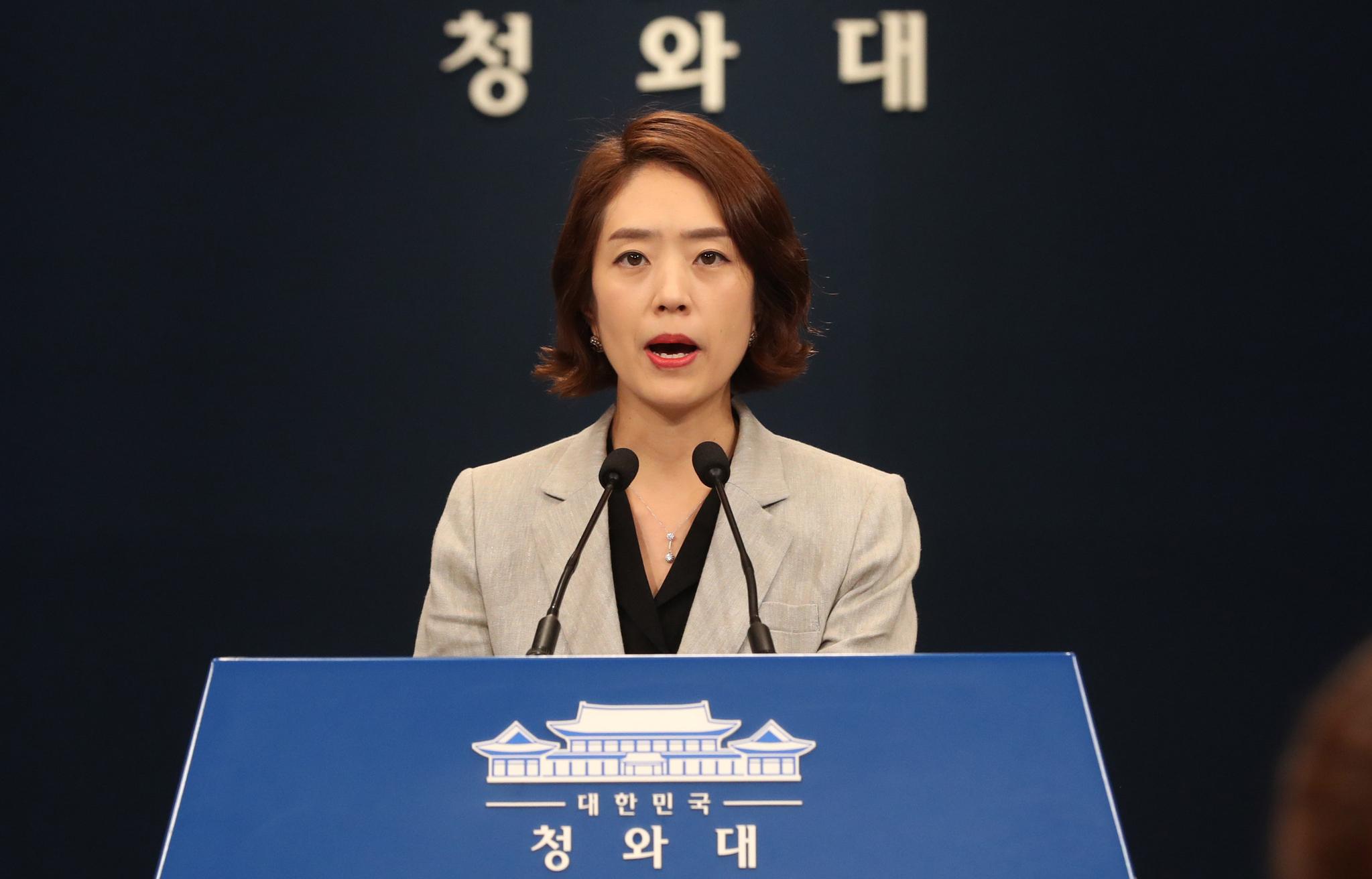 고민정 청와대 대변인이 9일 청와대에서 장관급 등의 개각을 발표하고 있다. [연합뉴스]