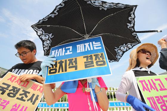 6일 오전 서울 여의도 국회 앞에서 열린 자사고 폐지 관련 국정조사 촉구 기자회견에서 공정사회를 위한 국민모임 회원들이 피켓을 들고 구호를 외치고 있다. [연합뉴스]