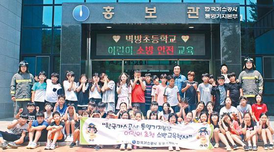 한국가스공사는 안전관리를 최우선 목표로 설정하고 지역사회·협력업체와 함께 전사적인 안전실천 활동을 펼친다. 지난달 통영기지 본부에서 열린 어린이 소방안전 교육. [사진 한국가스공사]