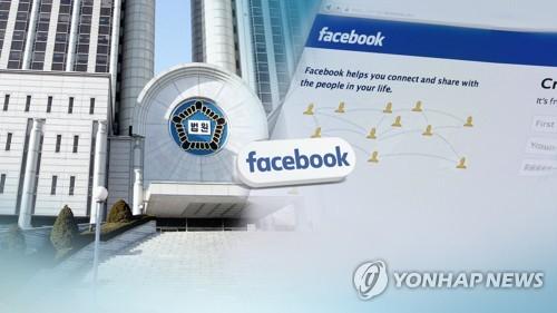 22일 서울행정법원은 페이스북이 방송통신위원회를 상대로 낸 시정명령 등 처분 취소 소송에서 페이스북의 손을 들어줬다. [연합뉴스]