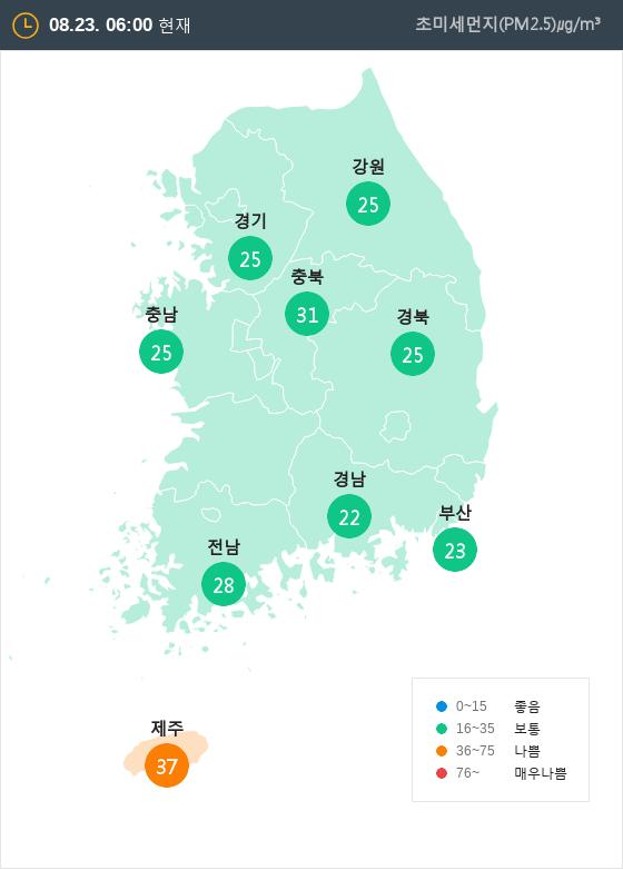 [8월 23일 PM2.5]  오전 6시 전국 초미세먼지 현황