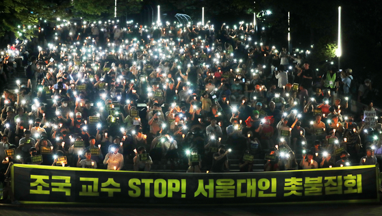 서울대 학생들과 시민들은 지난 23일 오후 서울대 아크로광장에서 여러 의혹이 연이어 불거지고 있는 조국 법무부 장관 후보자의 사퇴를 촉구하며 촛불집회를 열었다.[뉴스1]