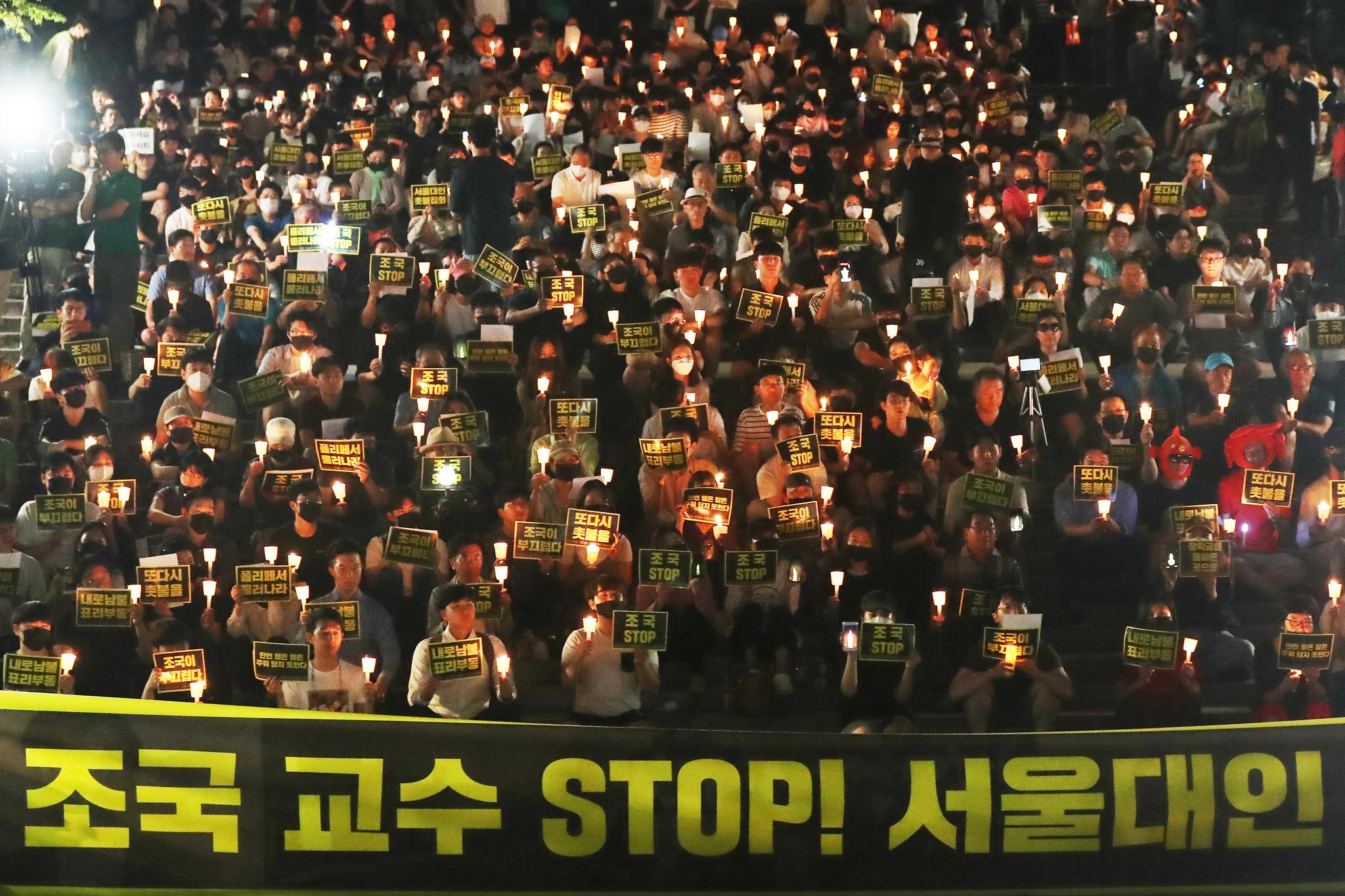 서울대학교 학생들과 시민들이 23일 오후 서울 서울대학교 아크로광장에서 여러 의혹이 연이어 불거지고 있는 조국 법무부 장관 후보자의 사퇴를 촉구하며 촛불집회를 하고 있다. [뉴스1]