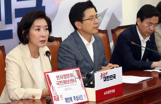 """나경원 """"조국, '입진보'의 위선…특검 불가피한 수순"""""""