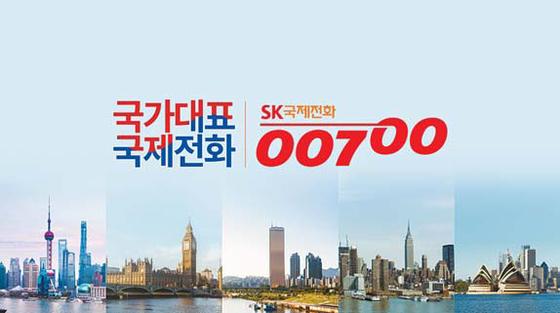00700은 전년 대비 1점 상승하며 국제전화 업종 11년 연속 1위를 기록했다.