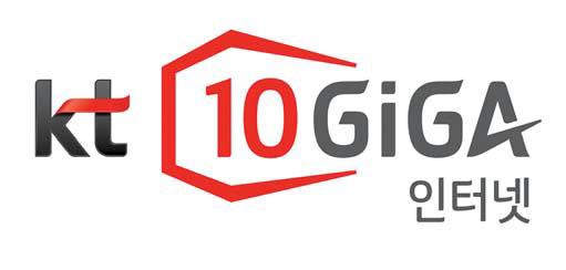 KT인터넷은 10기가 인터넷 전국 상용화 서비스를 개시했다.