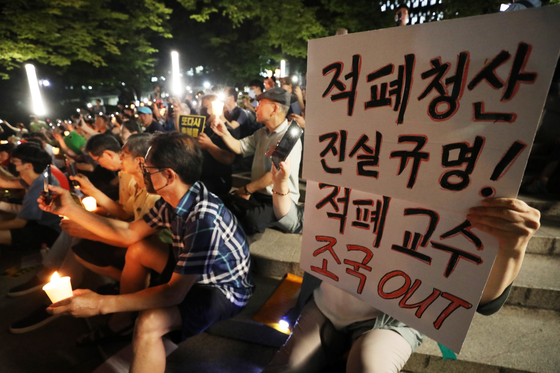 서울대학교 학생들과 시민들이 23일 오후 서울 서울대학교 아크로광장에서 여러 의혹이 연이어 불거지고 있는 조국 법무부 장관의 사퇴를 촉구하며 촛불집회를 하고 있다. [뉴스1]