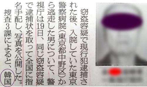 일본 신문에 지난 20일 보도됐던 한국 국적 절도 용의자 김모(64) 씨의 지명수배 사진. [아사히신문 캡처=연합뉴스]