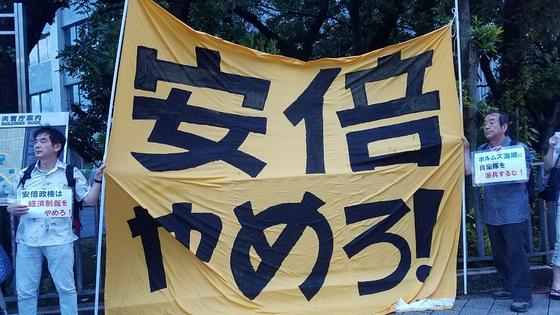 일본 시민들이 15일 오후 도쿄에 있는 총리 관저 앞에서 집회를 열고 한국에 대한 경제 보복 조치를 단행한 아베 신조(安倍晋三) 정권을 비판했다. 참가자들이 '아베 그만둬라'고 적힌 플래카드를 들고 있다. [연합뉴스]