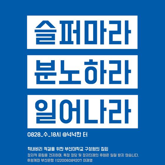 부산대 촛불집회추진위원회에서 만든 포스터. [중앙포토]